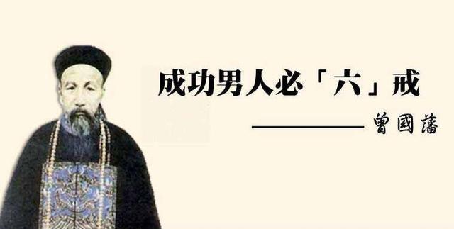 曾国藩:欲成大器,必先六戒,男人做不到将一无所成!